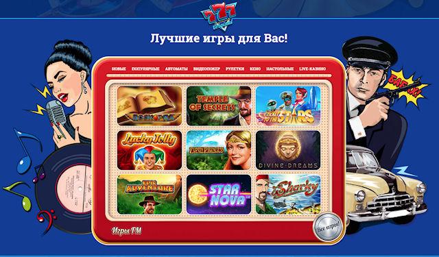 Онлайн казино со всеми условиями для активной игры