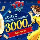 Онлайн казино - легко зайти и сложно выйти