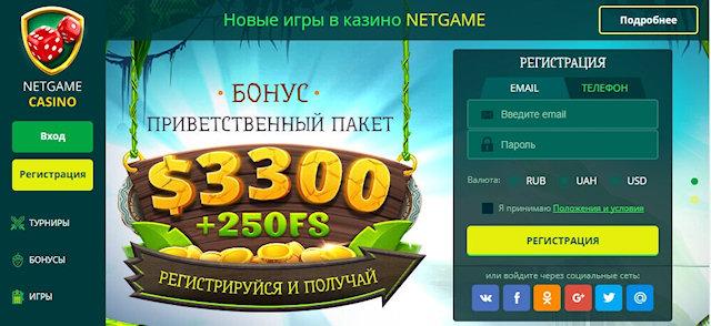 Факторы, обеспечившие популярность казино интернет НетГейм