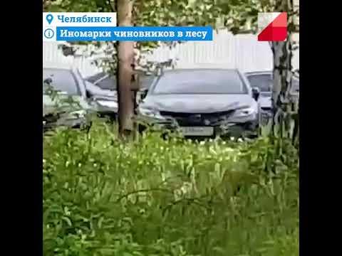 ВИДЕО: В Челябинске 25 Camry для саммитов портятся под открытым небом