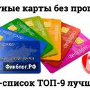 Оформление кредитной карты без процентов