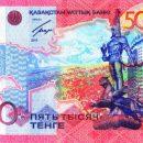 Методы визуальной проверки банкноты в 10 000 тенге