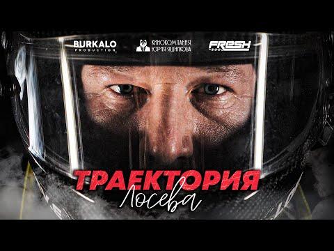 В интернете появился документальный фильм о дрифт-пилоте Евгении Лосеве