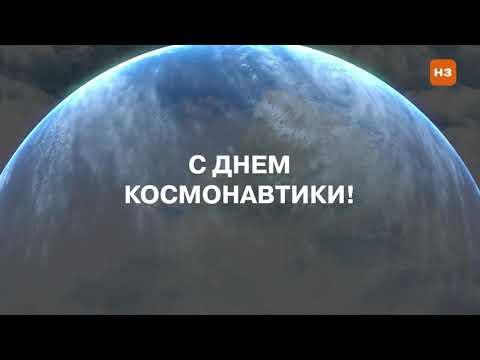 Поехали: АвтоВАЗ поздравил россиян с 60-летием полета Юрия Гагарина