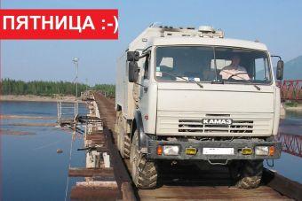 Пятничная подборка видео: на КАМАЗе через деревянный мост