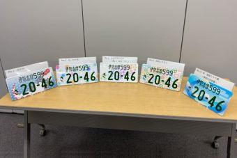 В Японии представили новые варианты дизайна автомобильных номеров