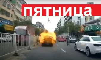 Пятничная подборка видео: как взрывается метановое ГБО