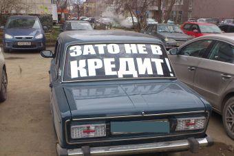 Банки стали реже одобрять россиянам кредиты на машины