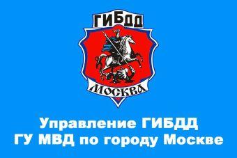 В Москве скрытые патрули ГИБДД выявили более 1,5 тысячи нарушителей