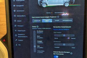 В Теслах официально появился русский язык