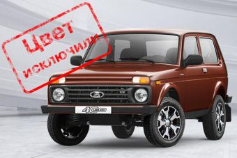АвтоВАЗ сократил палитру Lada Niva Legend