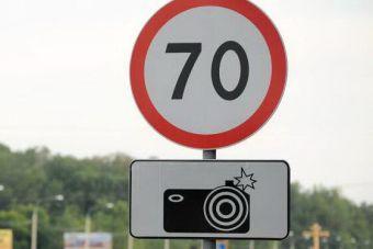 ГИБДД отказалась от информационной таблички «Фотовидеофиксация» в пользу знака