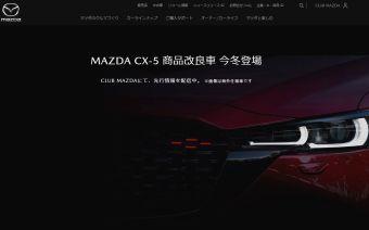 Mazda анонсировала обновленный CX-5 для внутреннего японского рынка